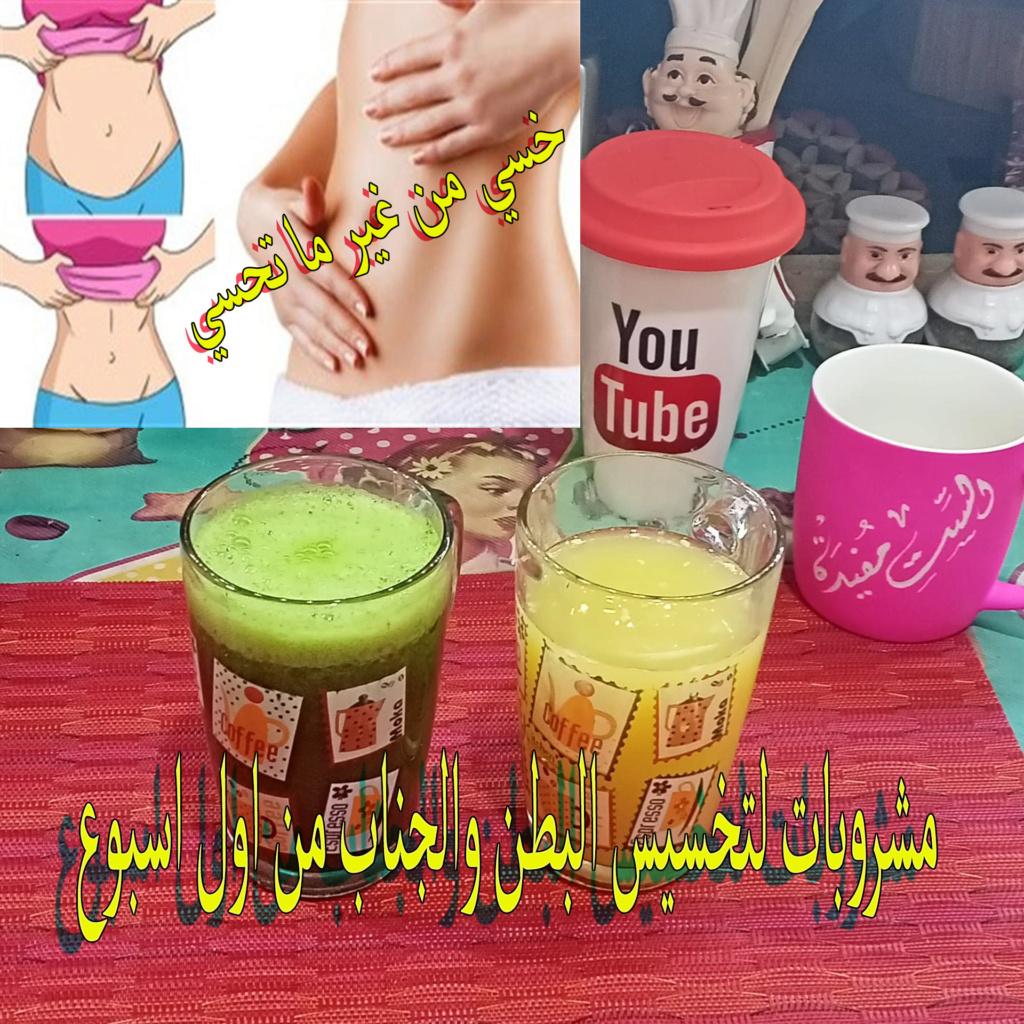 مشروبات لتخسيس البطن والجناب بشكل صحي (خسي من غير ما تحسي ) مع الست مفيدة Yo_aa_10