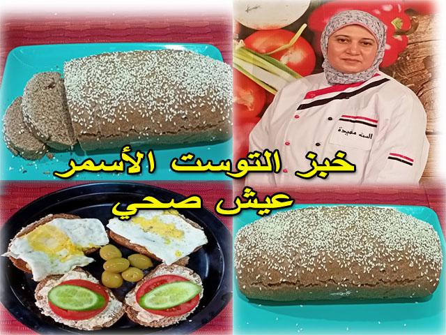 طريقة خبز التوست الاسمر العيش الصحي بمكونات متوفرة في المنزل Yo_aoi10