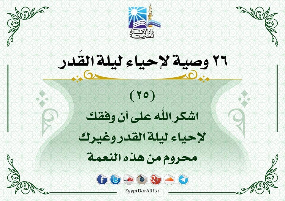 26 وصية من دار الإفتاء لإحياء ليلة القدر.. تعرف عليها Z10