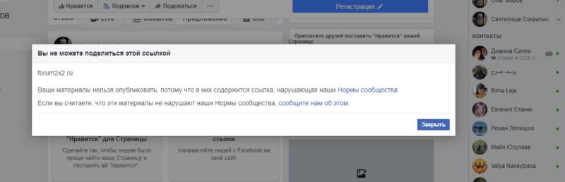 Блокировка форумов 2×2 на фейсбуке 11