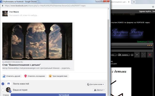 Блокировка форумов 2×2 Facebook и Инстаграм 510
