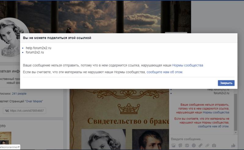Блокировка форумов 2×2 на фейсбуке 8911