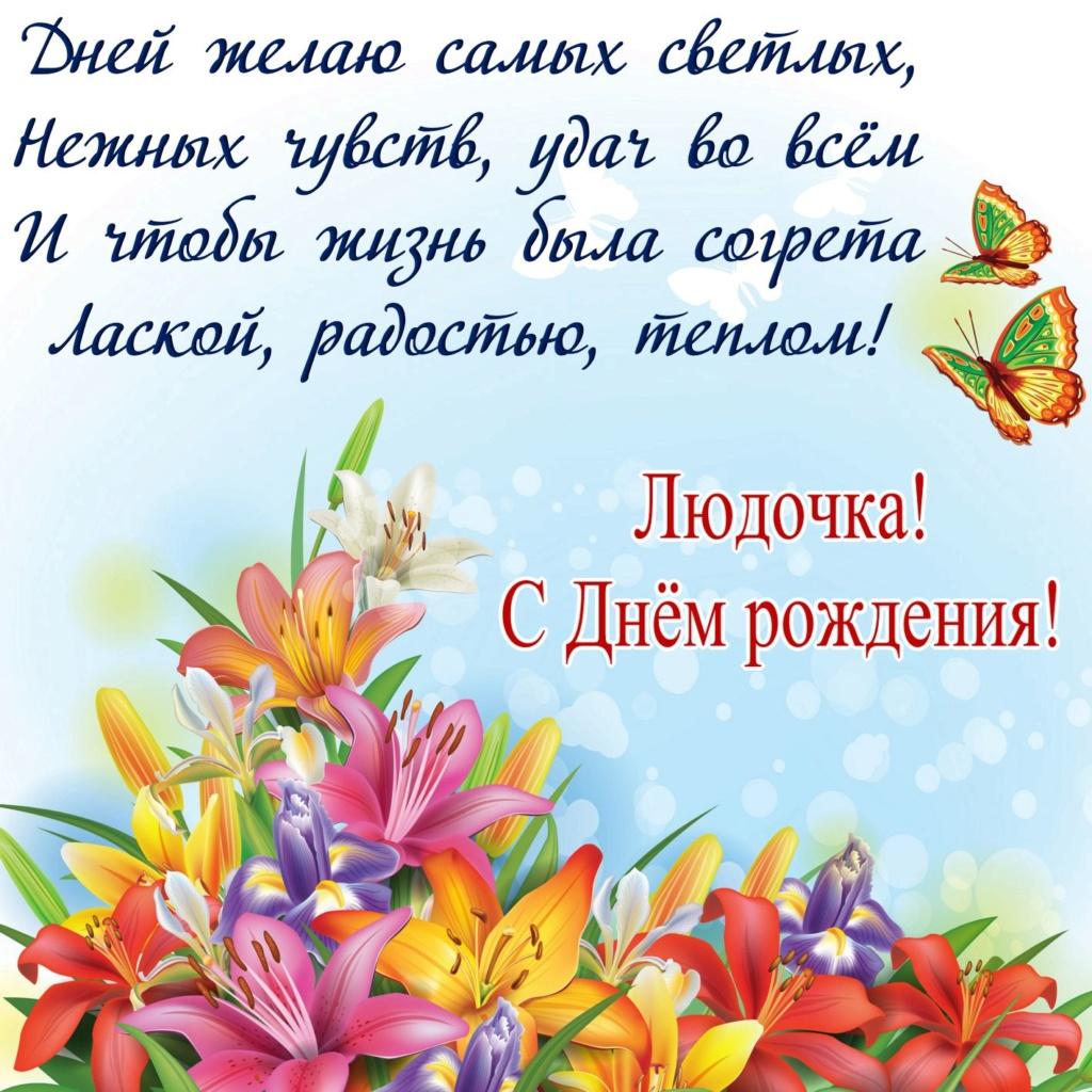 Людмилу Горбач с Днём Рождения! Bbb9fb10