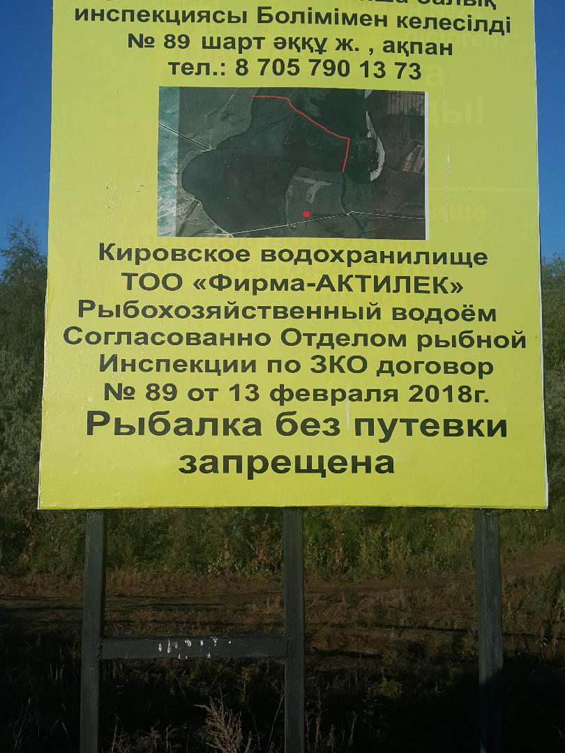 Кировское водохранилище Казахстан - Akumulacija Kirovsko Kazakhstan 110