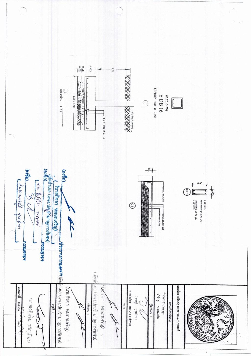 โครงการปรับปรุงอาคารหอประชุม อำเภอซำสูง จังหวัดขอนแก่น ประจำปีงบประมาณ 2563   Cci_0026