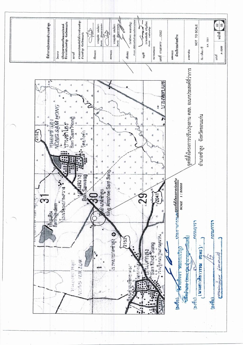 โครงการก่อสร้างลานอเนกประสงค์ที่ว่าการอำเภอซำสูง จังหวัดขอนแก่น ประจำปีงบประมาณ 2563  Cci_0038