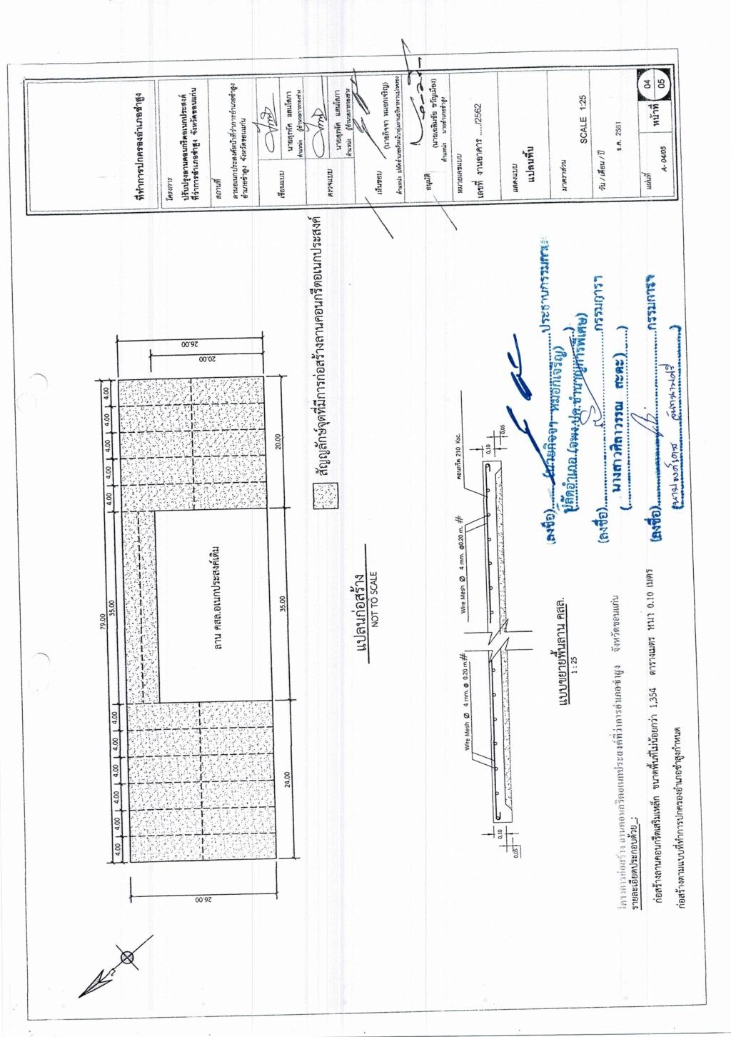 โครงการก่อสร้างลานอเนกประสงค์ที่ว่าการอำเภอซำสูง จังหวัดขอนแก่น ประจำปีงบประมาณ 2563  Cci_0039