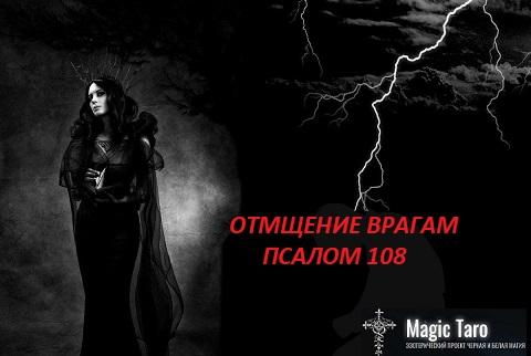 ОТМЩЕНИЕ ВРАГАМ ПСАЛОМ 108 108_a_10