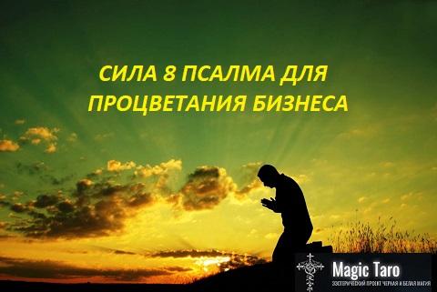 СИЛА 8 ПСАЛМА ДЛЯ ПРОЦВЕТАНИЯ БИЗНЕСА _aaio_10
