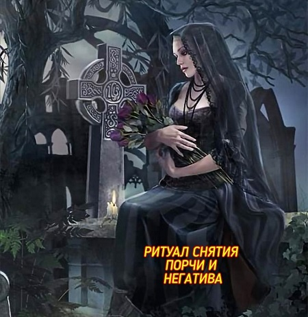 РИТУАЛ СНЯТИЯ ПОРЧИ И НЕГАТИВА  _auau_10