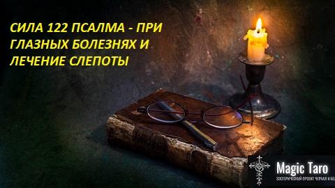 СИЛА 122 ПСАЛМА - ПРИ ГЛАЗНЫХ БОЛЕЗНЯХ И ЛЕЧЕНИЕ СЛЕПОТЫ A_122_10
