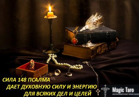 СИЛА 148 ПСАЛМА ДАЕТ ДУХОВНУЮ СИЛУ И ЭНЕРГИЮ ДЛЯ ВСЯКИХ ДЕЛ И ЦЕЛЕЙ A_143_10