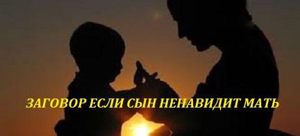 Заговор - Если сын ненавидит мать A__aa_11