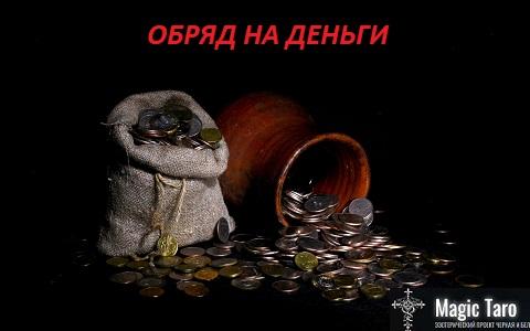 ОБРЯД НА ДЕНЬГИ - ДЕНЬГОВОЕ ВЕНЧАНИЕ A__u11