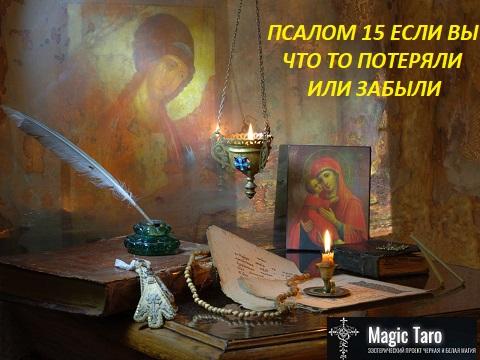 ПСАЛОМ 15 ЕСЛИ ВЫ ЧТО ТО ПОТЕРЯЛИ ИЛИ ЗАБЫЛИ A_a-a_10