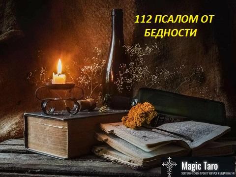 112 ПСАЛОМ ОТ БЕДНОСТИ A_aa10