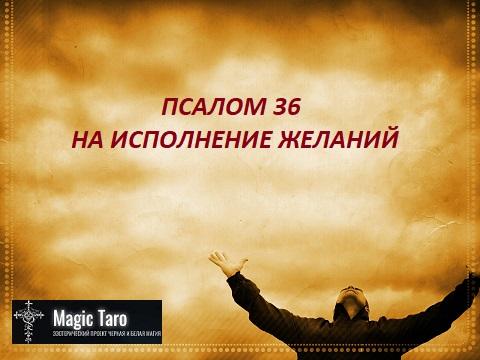 ПСАЛОМ 36 НА ИСПОЛНЕНИЕ ЖЕЛАНИЙ A_aiu10