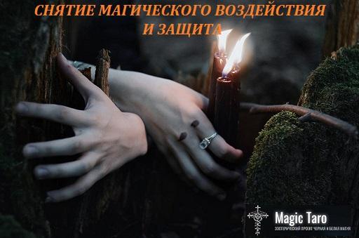 СНЯТИЕ МАГИЧЕСКОГО ВОЗДЕЙСТВИЯ И ЗАЩИТА Ecez_s11
