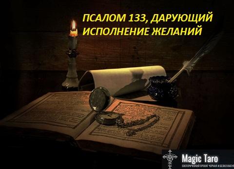 ПСАЛОМ 133, ДАРУЮЩИЙ ИСПОЛНЕНИЕ ЖЕЛАНИЙ En_ezz10