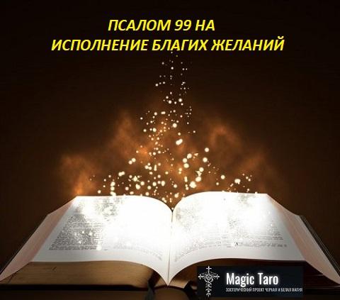 ПСАЛОМ 99 НА ИСПОЛНЕНИЕ БЛАГИХ ЖЕЛАНИЙ Eo_ezz10