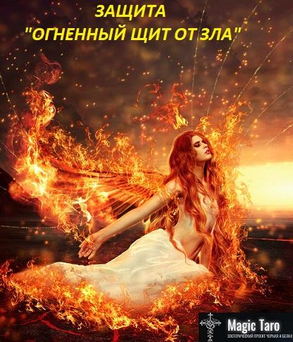 """Защита """"Огненный щит от зла"""" Oa_a_a14"""