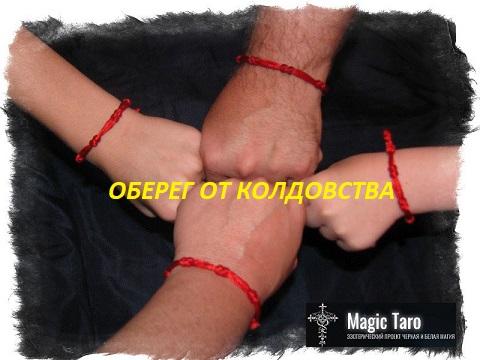 ОБЕРЕГ ОТ КОЛДОВСТВА Zezs_e14