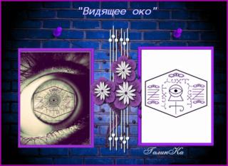 """""""Видящее око"""" _u15"""