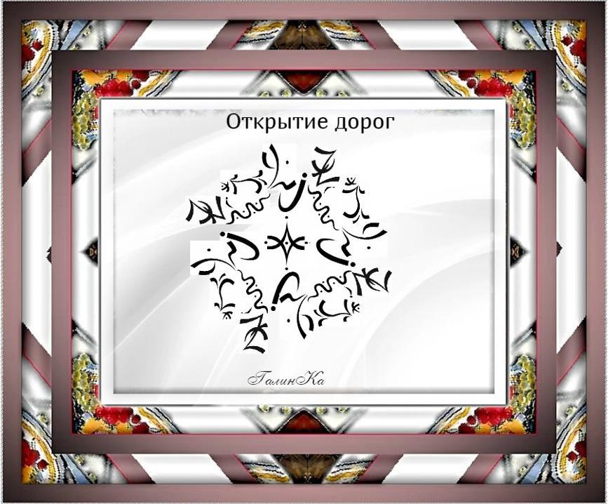 """Став """"Открытие дорог""""Автор ГалинКа Pixiz-10"""