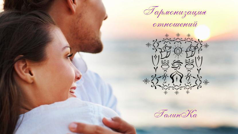 """Став """"Гармонизация отношений""""Автор ГалинКа Saau10"""