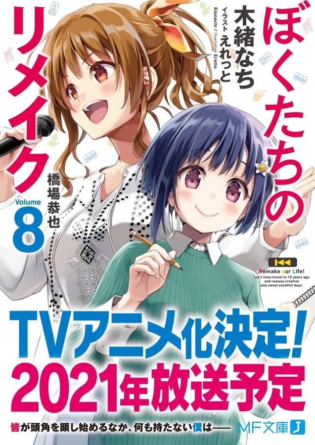 [NEWS] L'anime Bokutachi no Remake sort enfin de son silence 16062910