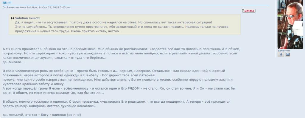 говорильня2 - Страница 2 0410
