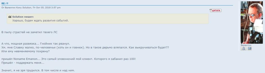 говорильня2 - Страница 2 0510