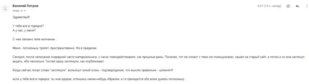 говорильня2 Screen11