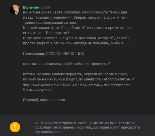 говорильня2 - Страница 2 Screen17