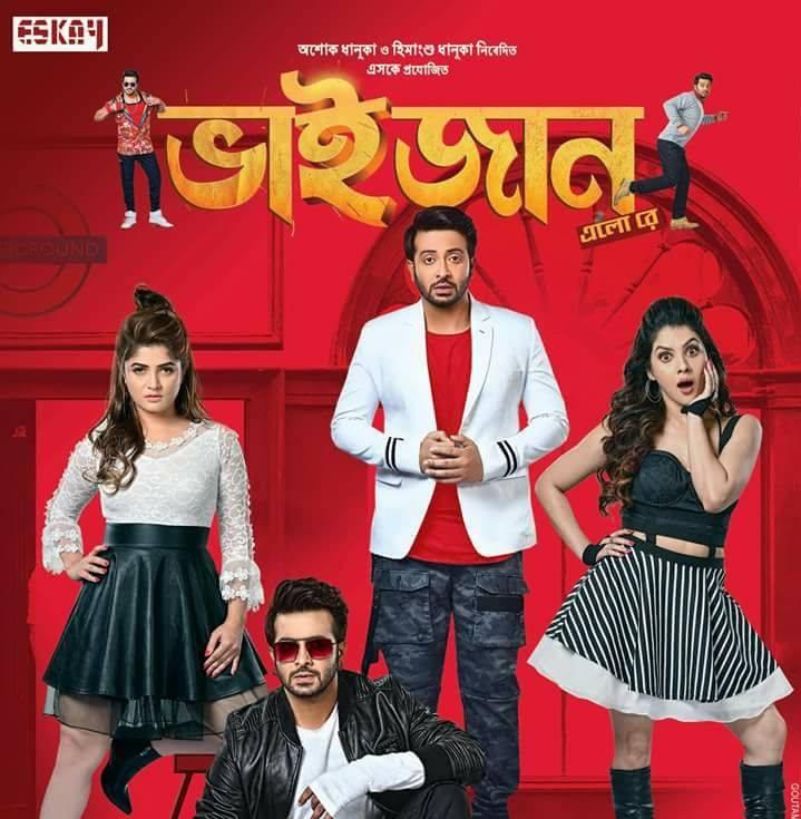 'Bhaijaan Elo Re' now on Television Bhaija10