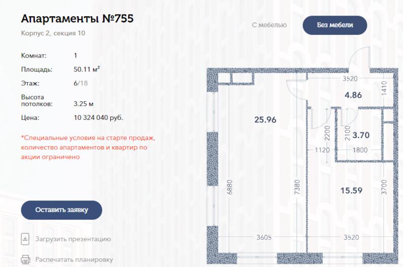 """""""Эталон"""" открыл продажи во 2 корпусе ЖК «Серебряный фонтан» - Страница 3 99999910"""