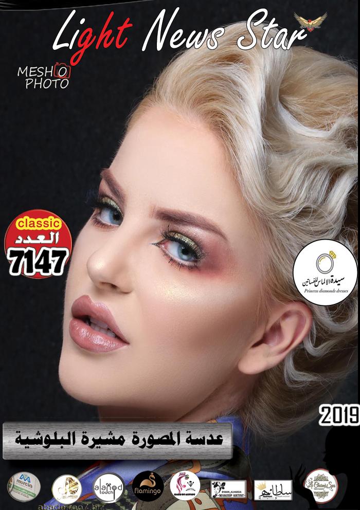 أخبار نجوم الفن والمشاهير 7147  من المصدرمباشرlight news star Aoo70010