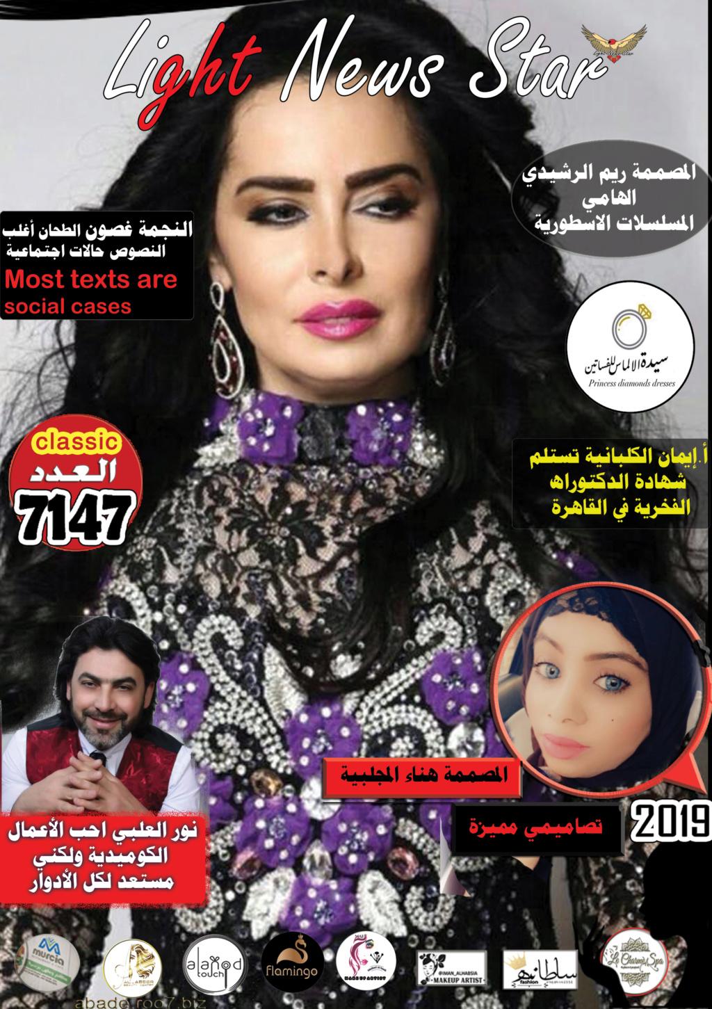 أخبار نجوم الفن والمشاهير 7147  من المصدرمباشرlight news star Ia010