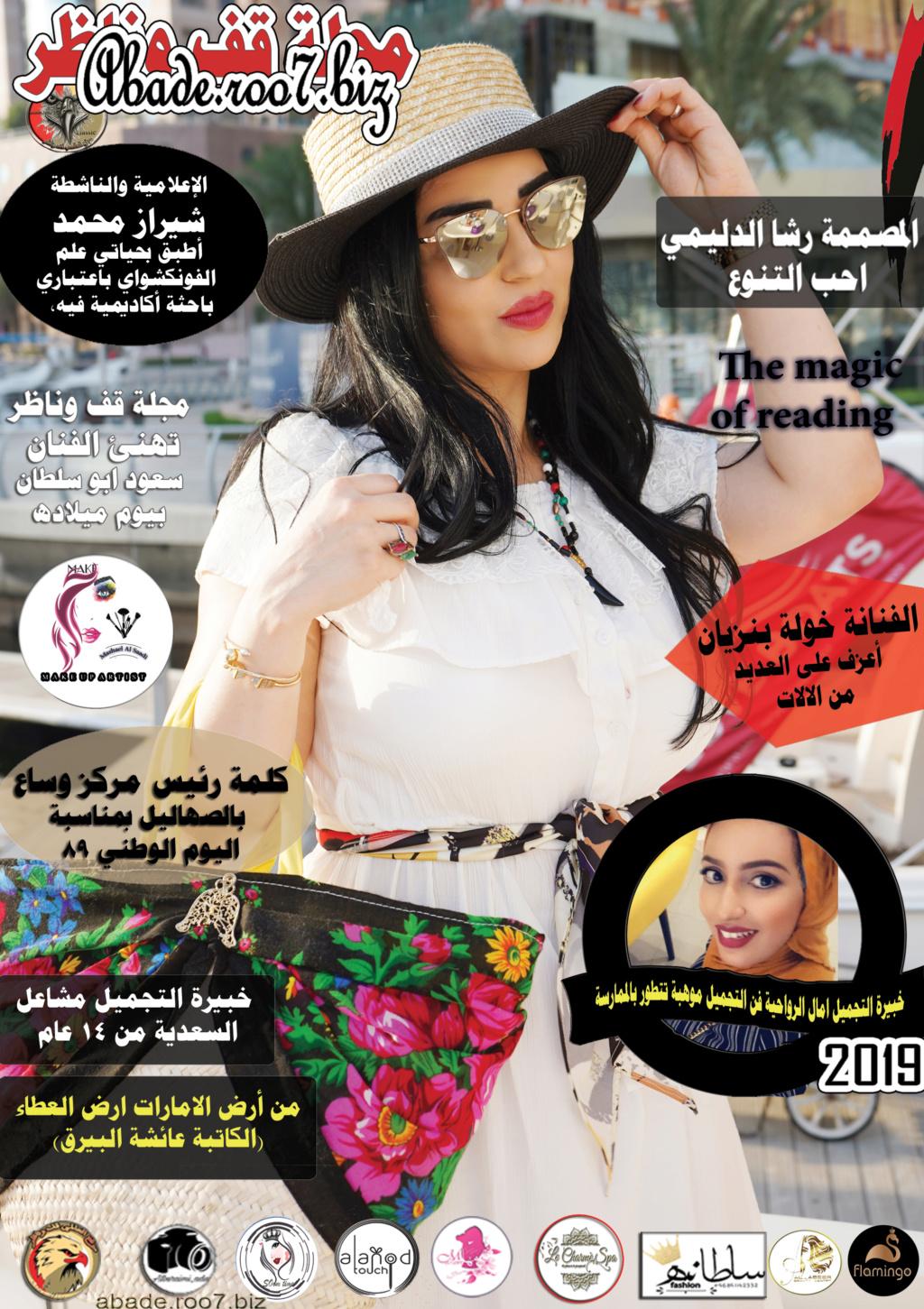 أخبار نجوم الفن والمشاهير  من المصدرمباشر نجمة العدد الناشطة والإعلامية شيراز محمد O011