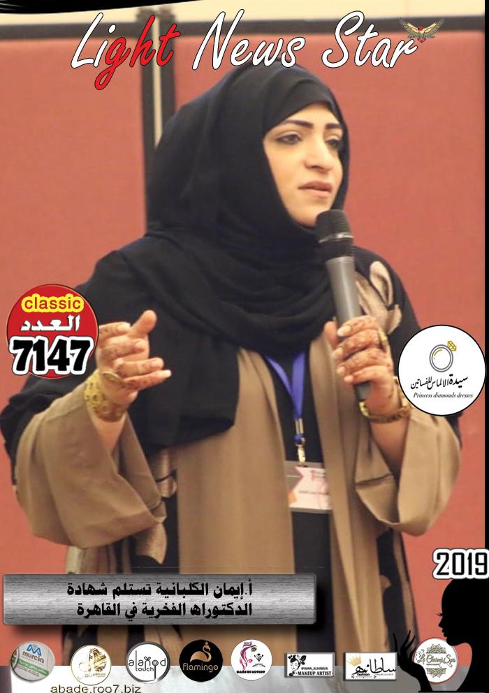 أخبار نجوم الفن والمشاهير 7147  من المصدرمباشرlight news star Oaa70010