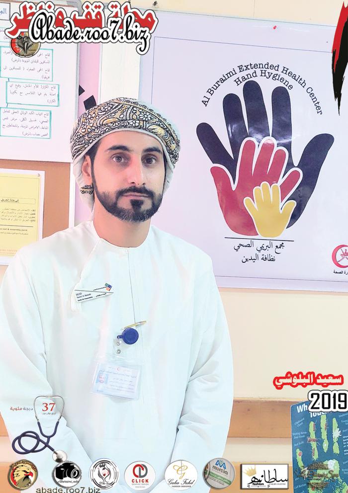اليوم العالمي الأول و الوطني الثاني لسلامة المرضى لعام ٢٠١٩ Oc4410
