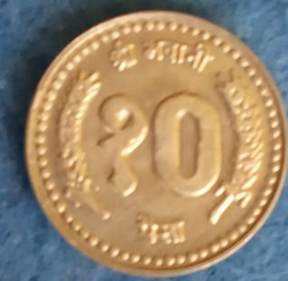 10 Paisa de 2054 (1997). Nepal. Birendra Bir Bikram. 2020-011