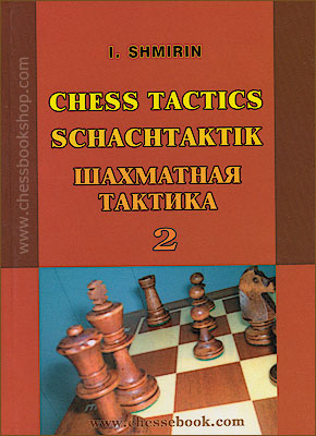 Igor Shmirin - Chess Tactics Volume I & II Vvv10