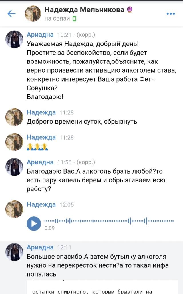 """Фетч """"Совушка""""  20200910"""