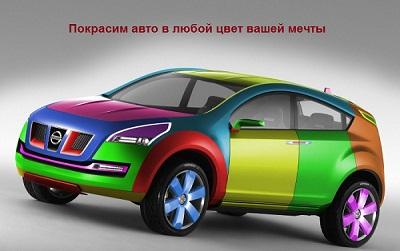 Покраска авто Unname10