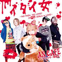 イタイ女~ NO PAIN,NO LOVE? JAPAIN GIRLS in LOVE~ 00034410