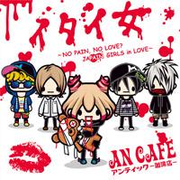 イタイ女~ NO PAIN,NO LOVE? JAPAIN GIRLS in LOVE~ 00034411