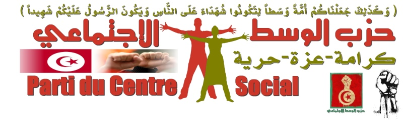 حزب الوسط الإجتماعي Uoouo-11