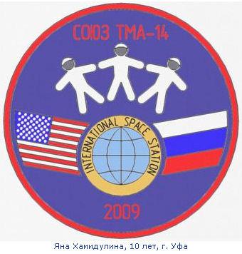 SOYOUZ TMA-14 / Concours dessin Patch-Logo mission pour les enfants Logo_210
