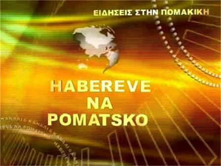 Bulgaristan:24 Saat Gazetesi Pomakça Haberlerden Rahatsız Oldu. Image_10